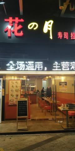 (惠城)富力丽港中心1室1厅1卫53m²简装