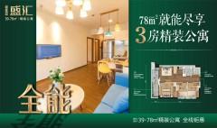 (惠城)碧桂园盛汇广场3室2厅1卫78m²豪装
