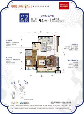 (惠阳)碧桂园·润杨溪谷3室2厅1卫94m²精装