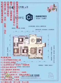 (博罗)方圆·东江月岛4室2厅2卫140m²毛坯